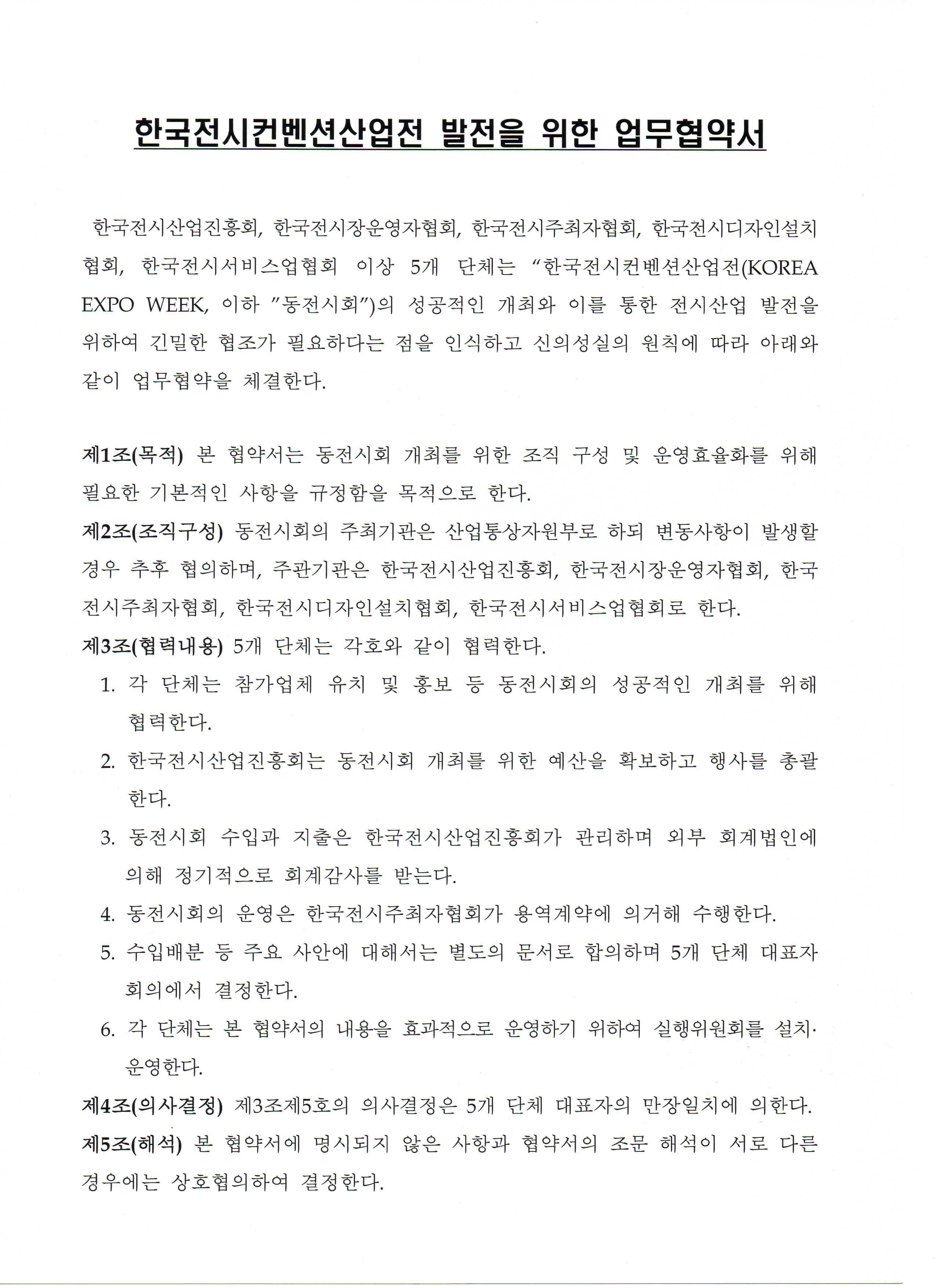 한국전시컨벤션산업전 업무협약서_페이지_1.jpg