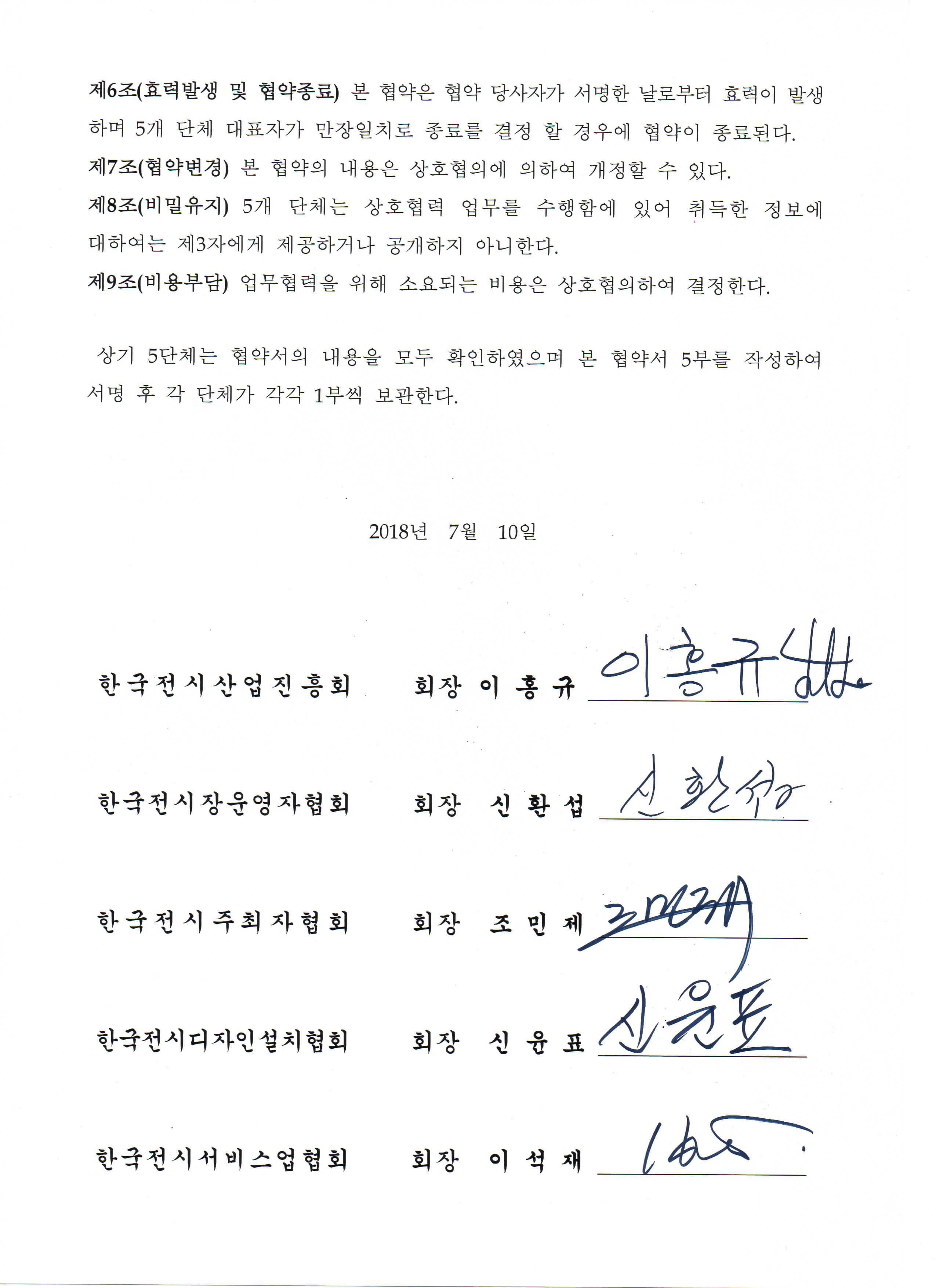 한국전시컨벤션산업전 업무협약서_페이지_2.jpg